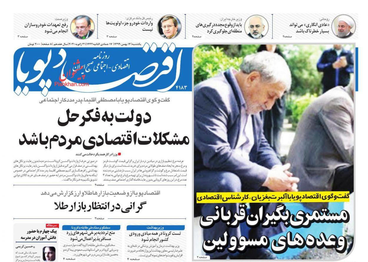 عناوین اخبار روزنامه اقتصاد پویا در روز یکشنبه ۱۲ بهمن