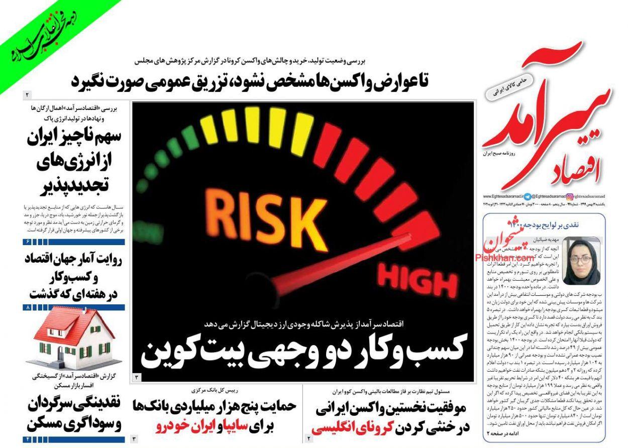 عناوین اخبار روزنامه اقتصاد سرآمد در روز یکشنبه ۱۲ بهمن