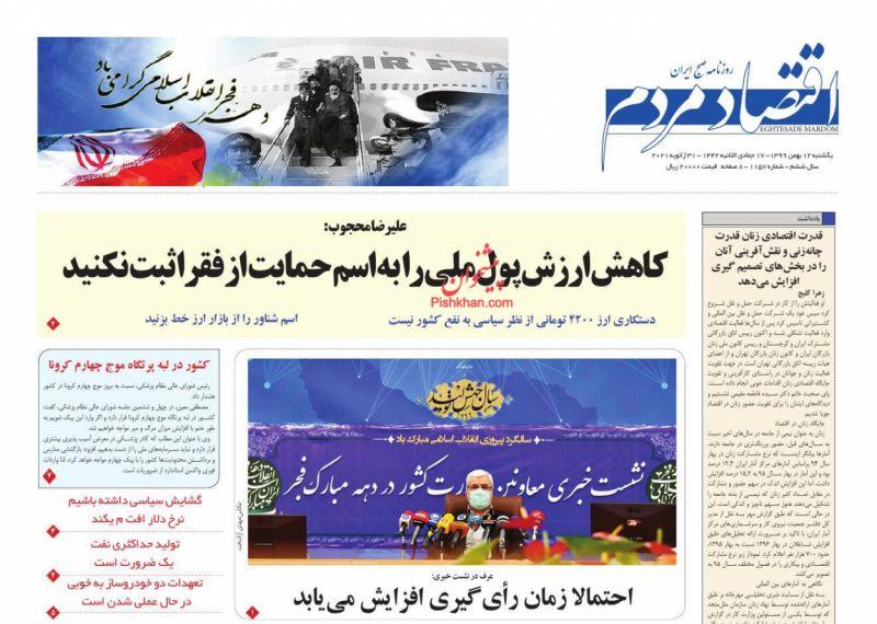 عناوین اخبار روزنامه اقتصاد مردم در روز یکشنبه ۱۲ بهمن
