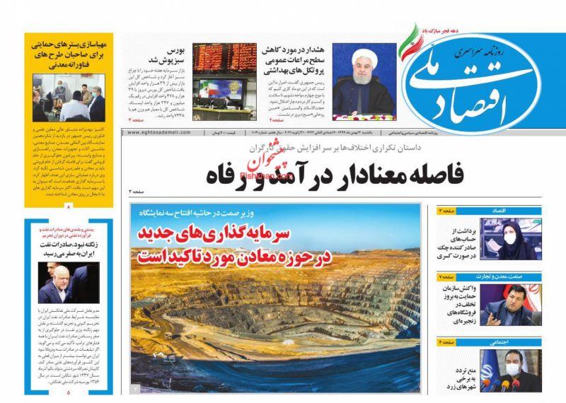 عناوین اخبار روزنامه اقتصاد ملی در روز یکشنبه ۱۲ بهمن
