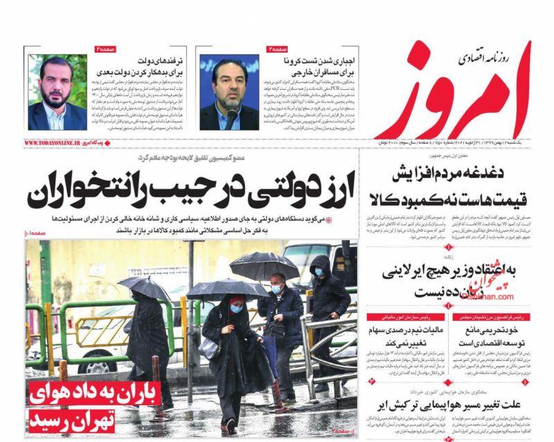 عناوین اخبار روزنامه امروز در روز یکشنبه ۱۲ بهمن