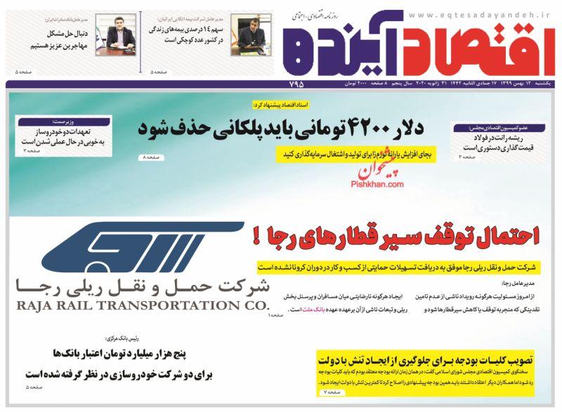 عناوین اخبار روزنامه اقتصاد آینده در روز یکشنبه ۱۲ بهمن