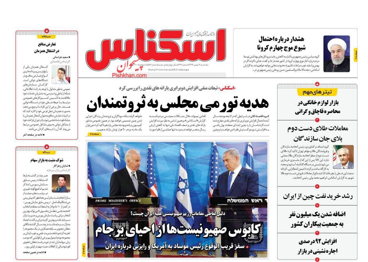 عناوین اخبار روزنامه اسکناس در روز یکشنبه ۱۲ بهمن