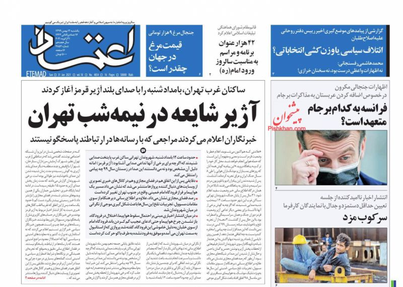 عناوین اخبار روزنامه اعتماد در روز یکشنبه ۱۲ بهمن