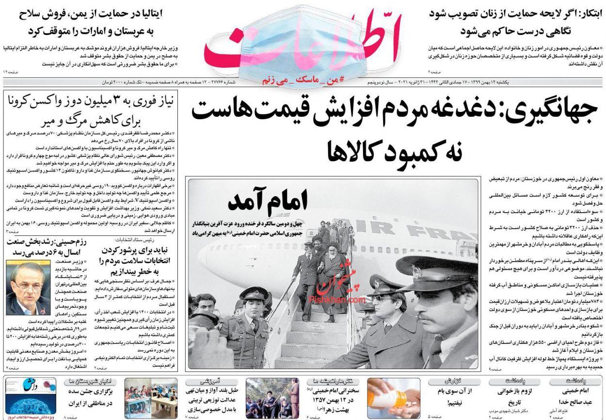 عناوین اخبار روزنامه اطلاعات در روز یکشنبه ۱۲ بهمن