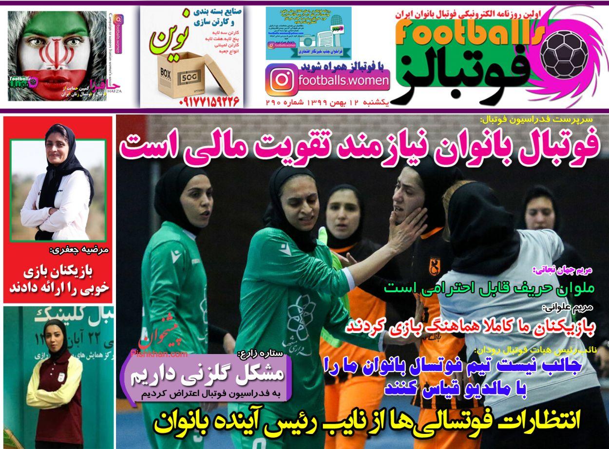 عناوین اخبار روزنامه فوتبالز در روز یکشنبه ۱۲ بهمن
