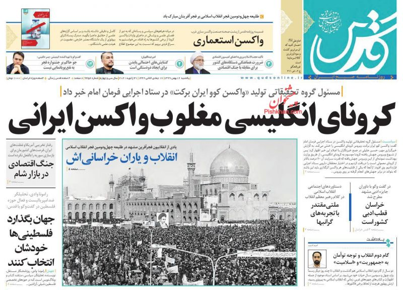 عناوین اخبار روزنامه قدس در روز یکشنبه ۱۲ بهمن