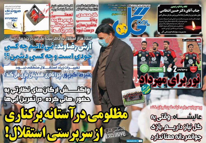 عناوین اخبار روزنامه گل در روز یکشنبه ۱۲ بهمن