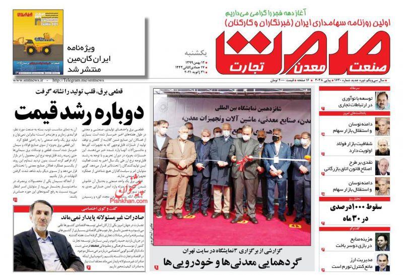 عناوین اخبار روزنامه صمت در روز یکشنبه ۱۲ بهمن