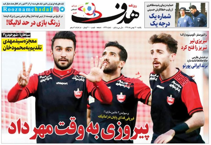 عناوین اخبار روزنامه هدف در روز یکشنبه ۱۲ بهمن