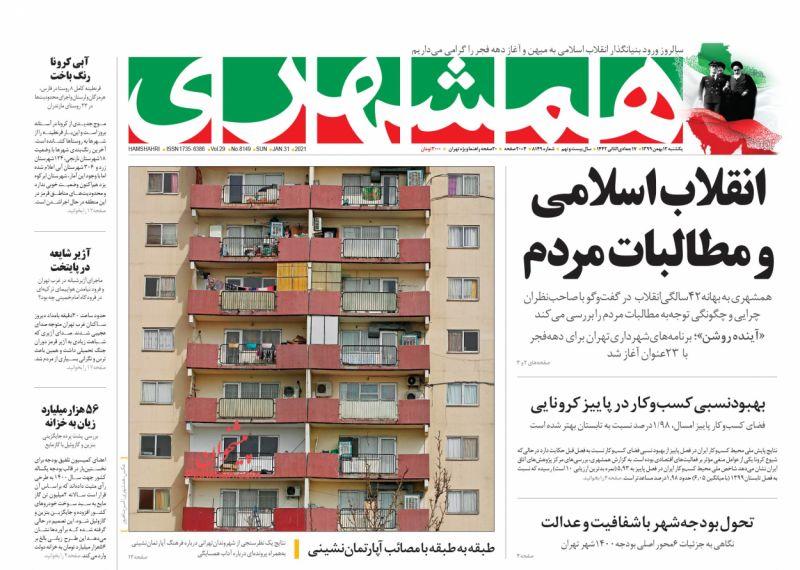 عناوین اخبار روزنامه همشهری در روز یکشنبه ۱۲ بهمن