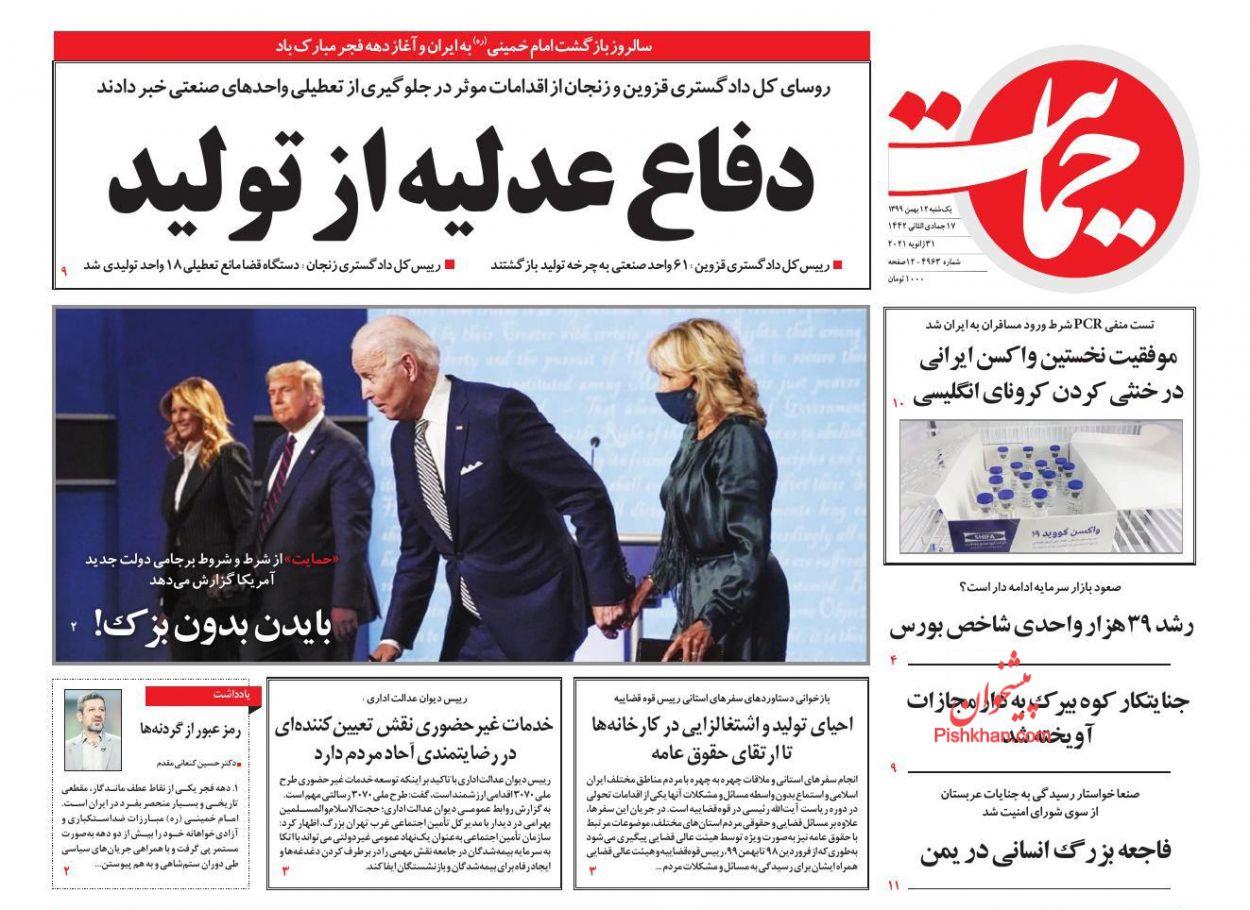 عناوین اخبار روزنامه حمایت در روز یکشنبه ۱۲ بهمن