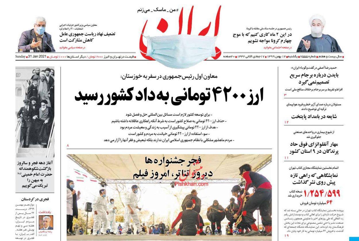 عناوین اخبار روزنامه ایران در روز یکشنبه ۱۲ بهمن