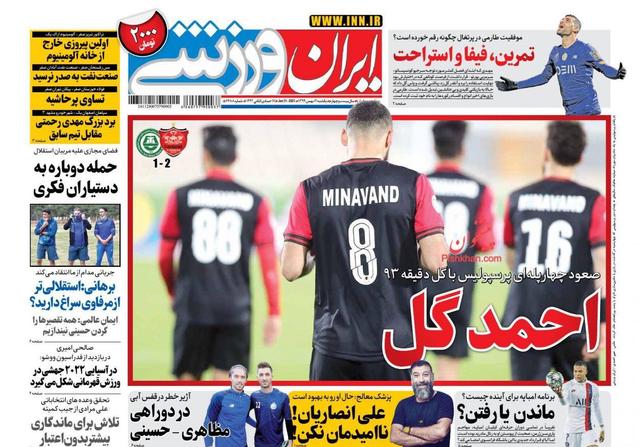 عناوین اخبار روزنامه ایران ورزشی در روز یکشنبه ۱۲ بهمن