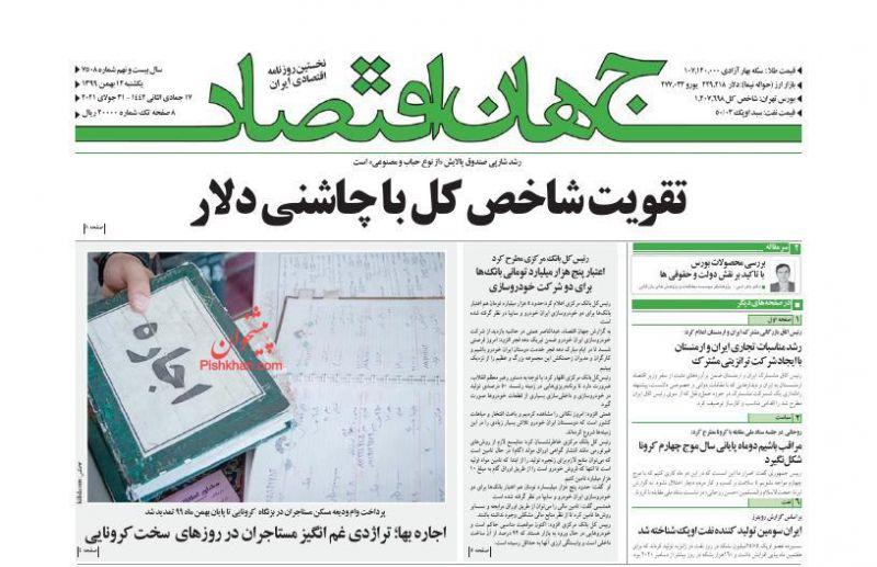 عناوین اخبار روزنامه جهان اقتصاد در روز یکشنبه ۱۲ بهمن
