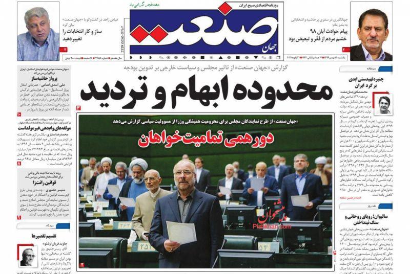 عناوین اخبار روزنامه جهان صنعت در روز یکشنبه ۱۲ بهمن