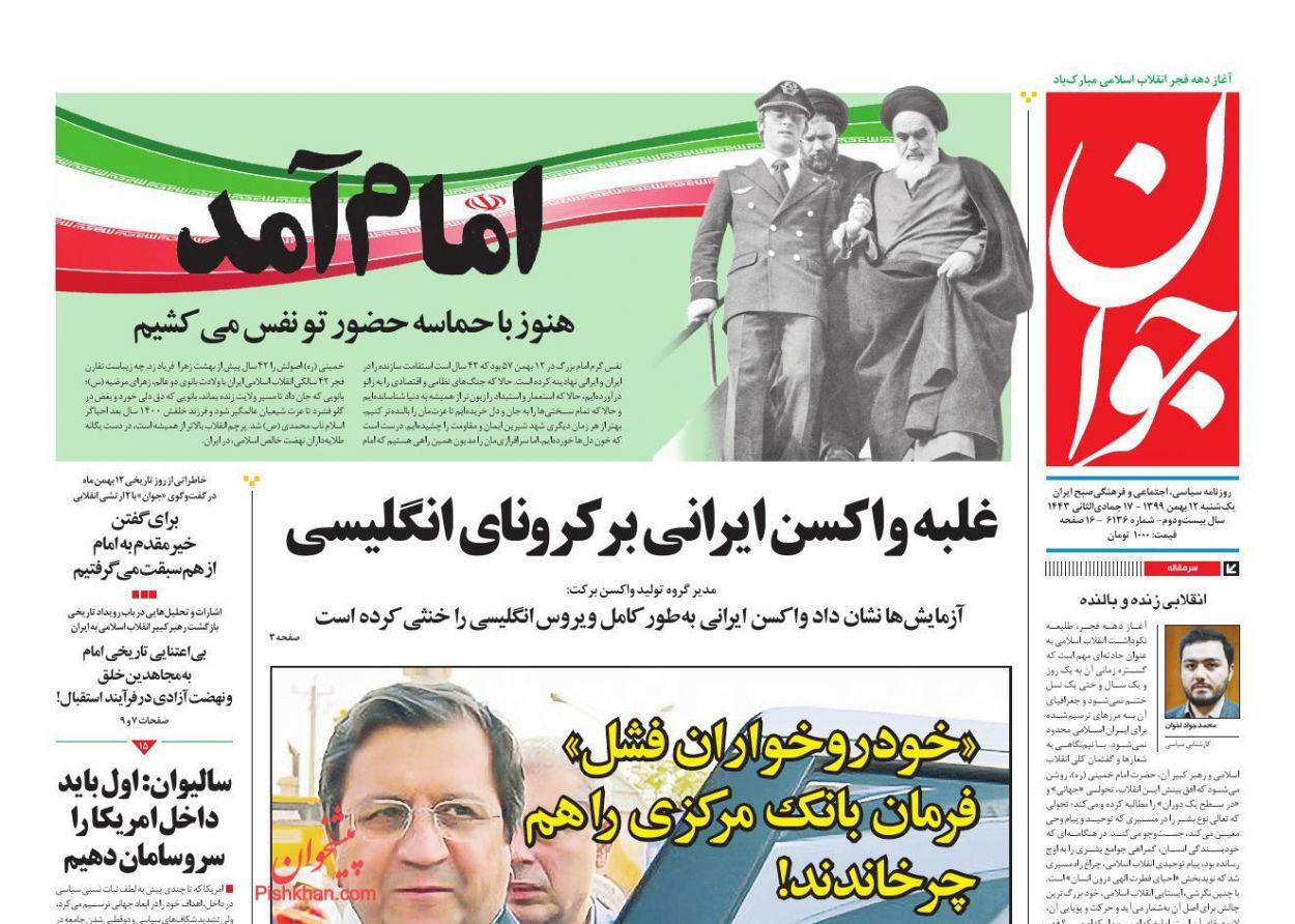 عناوین اخبار روزنامه جوان در روز یکشنبه ۱۲ بهمن