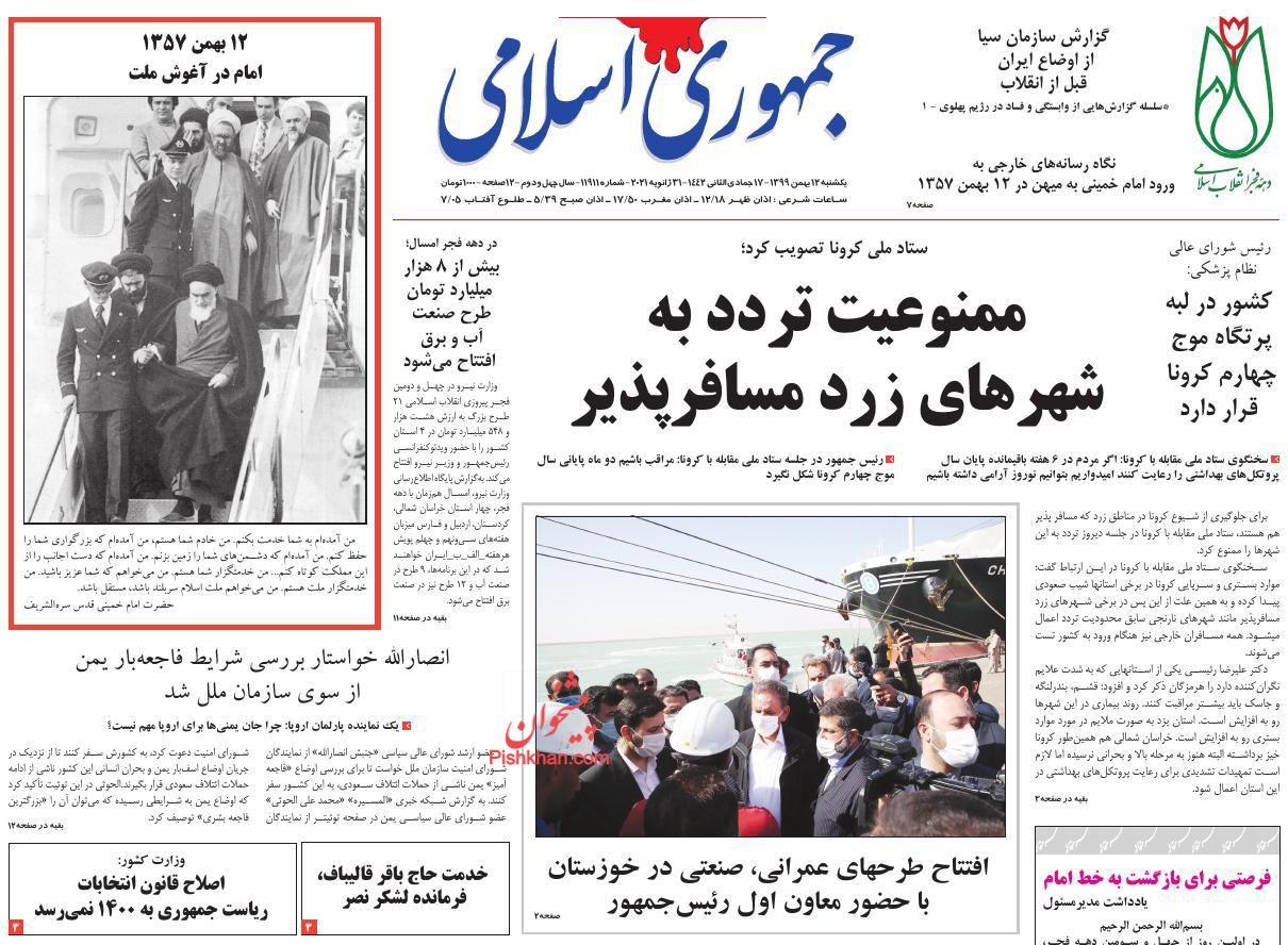 عناوین اخبار روزنامه جمهوری اسلامی در روز یکشنبه ۱۲ بهمن