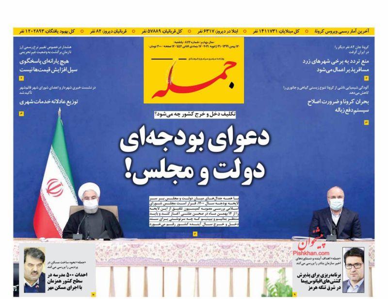 عناوین اخبار روزنامه جمله در روز یکشنبه ۱۲ بهمن