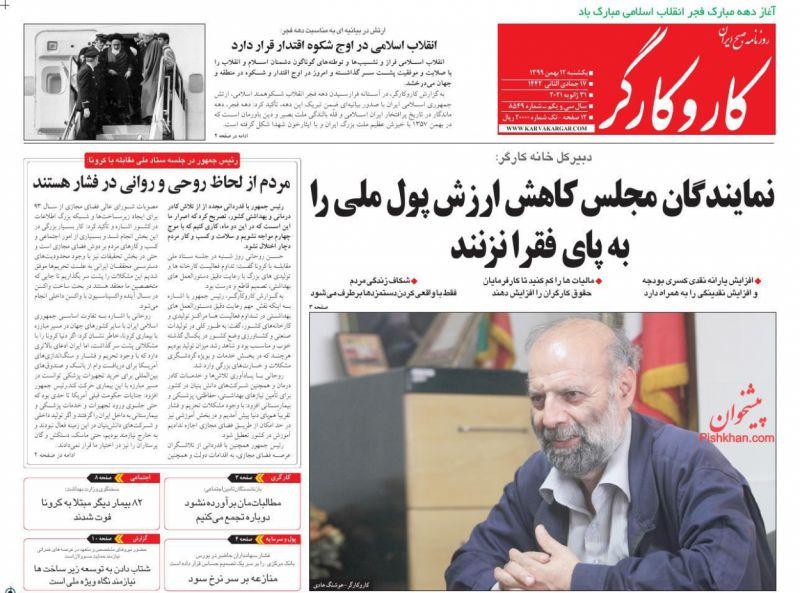 عناوین اخبار روزنامه کار و کارگر در روز یکشنبه ۱۲ بهمن