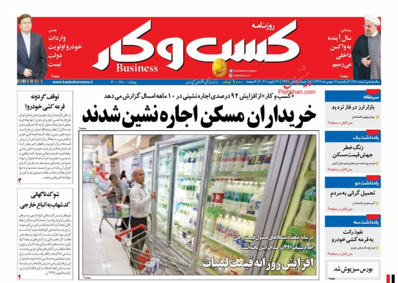 عناوین اخبار روزنامه كسب و كار در روز یکشنبه ۱۲ بهمن