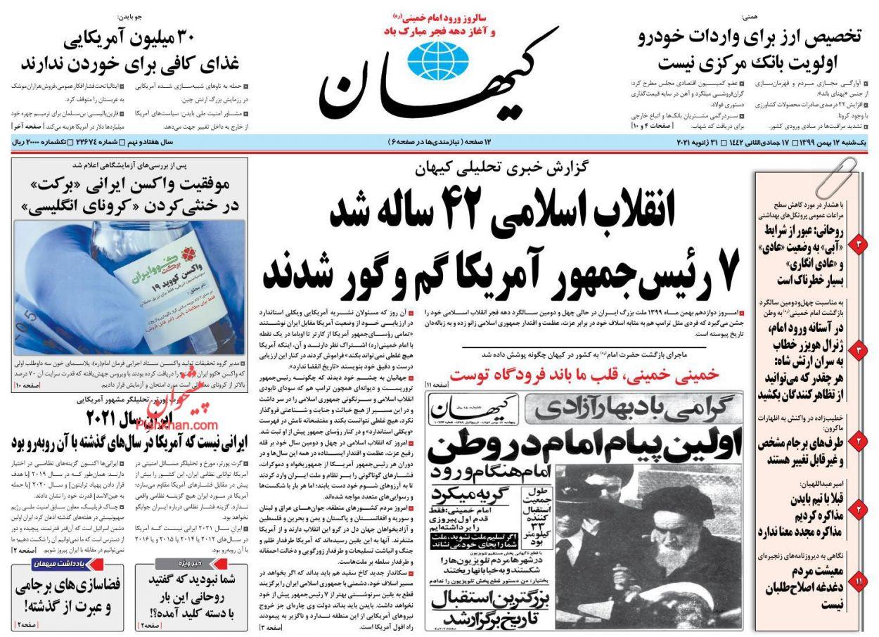 عناوین اخبار روزنامه کيهان در روز یکشنبه ۱۲ بهمن
