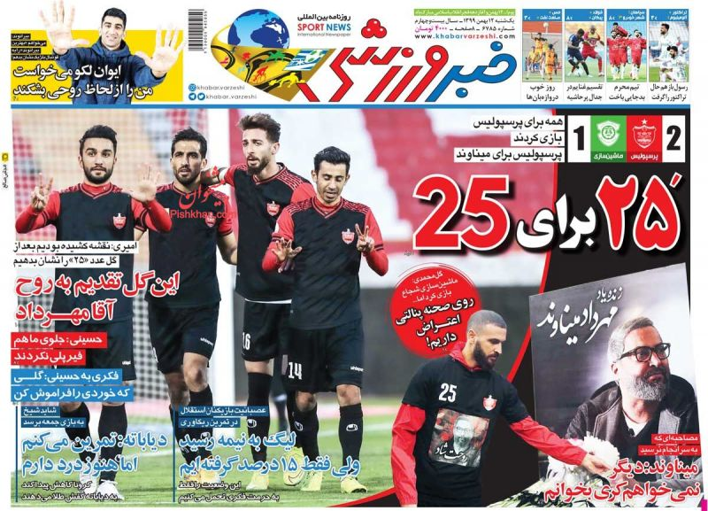 عناوین اخبار روزنامه خبر ورزشی در روز یکشنبه ۱۲ بهمن