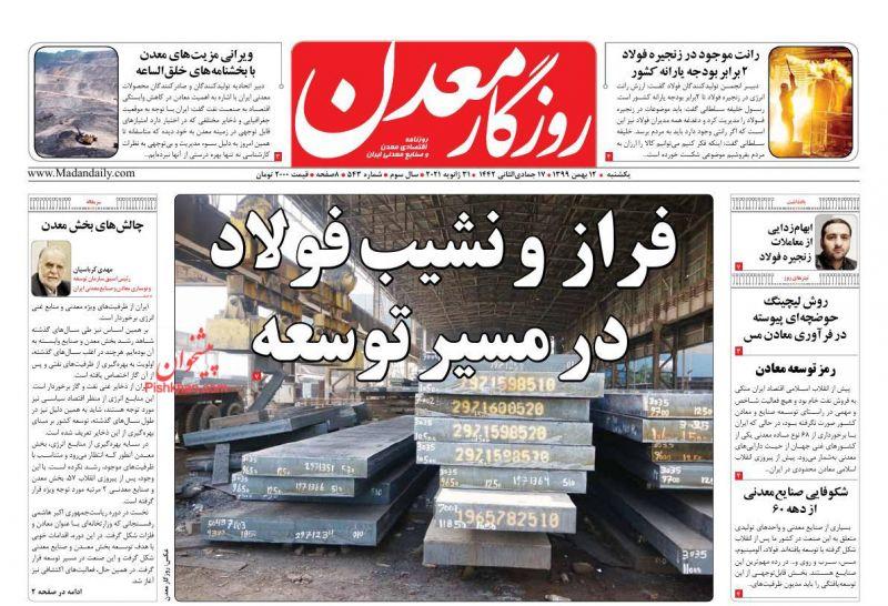 عناوین اخبار روزنامه روزگار معدن در روز یکشنبه ۱۲ بهمن