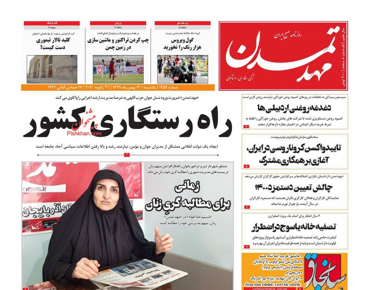 عناوین اخبار روزنامه مهد تمدن در روز یکشنبه ۱۲ بهمن