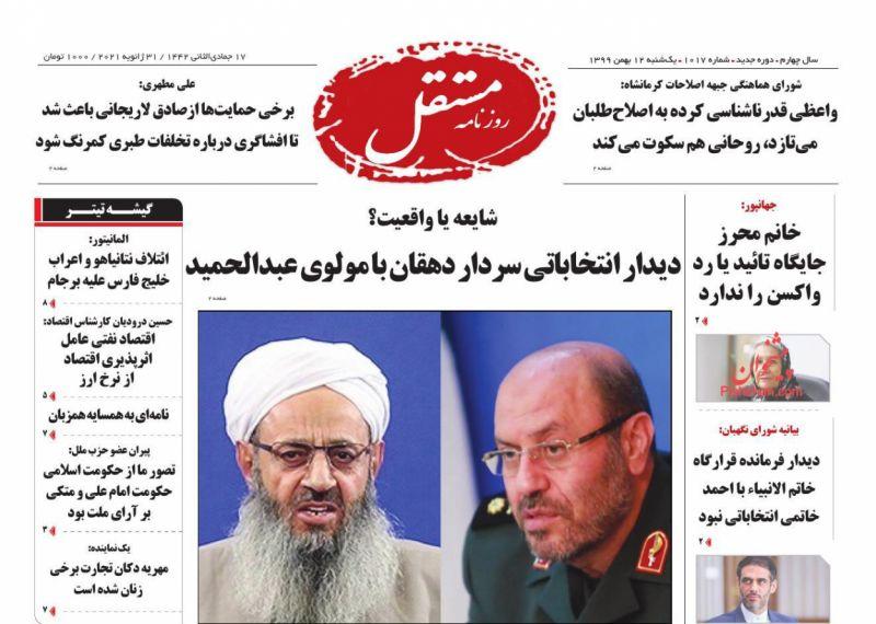 عناوین اخبار روزنامه مستقل در روز یکشنبه ۱۲ بهمن