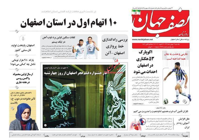 عناوین اخبار روزنامه نصف جهان در روز یکشنبه ۱۲ بهمن