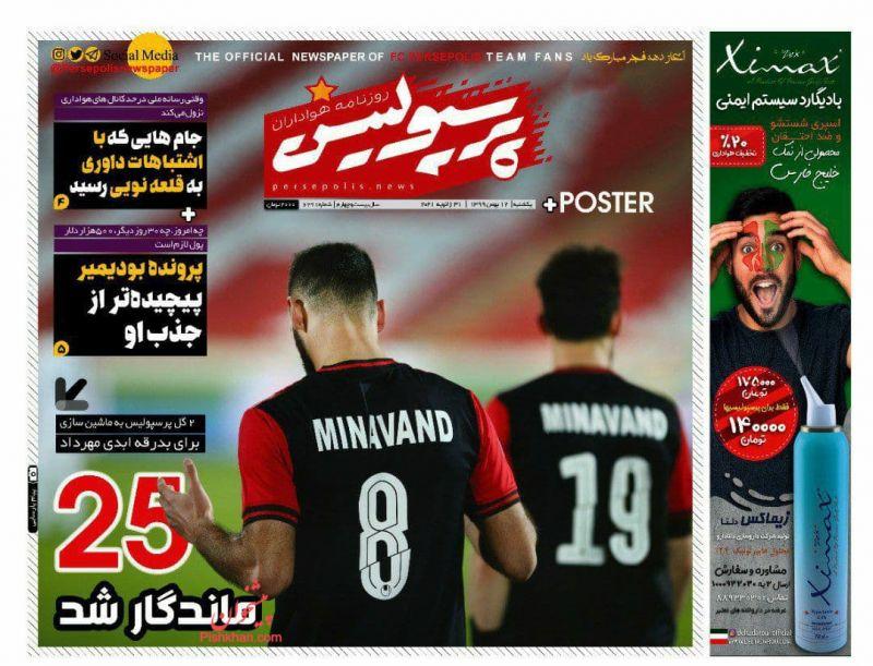 عناوین اخبار روزنامه پرسپولیس در روز یکشنبه ۱۲ بهمن
