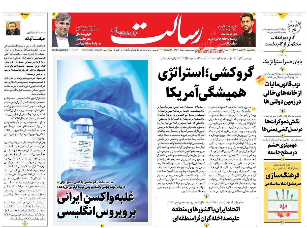 عناوین اخبار روزنامه رسالت در روز یکشنبه ۱۲ بهمن