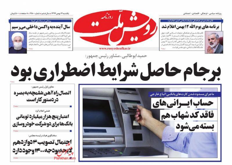 عناوین اخبار روزنامه رویش ملت در روز یکشنبه ۱۲ بهمن