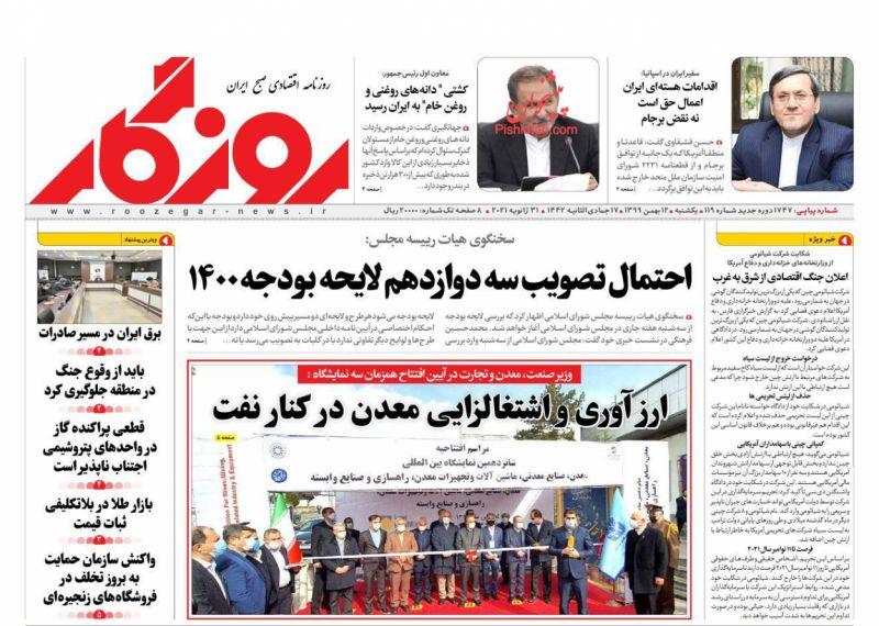 عناوین اخبار روزنامه روزگار در روز یکشنبه ۱۲ بهمن