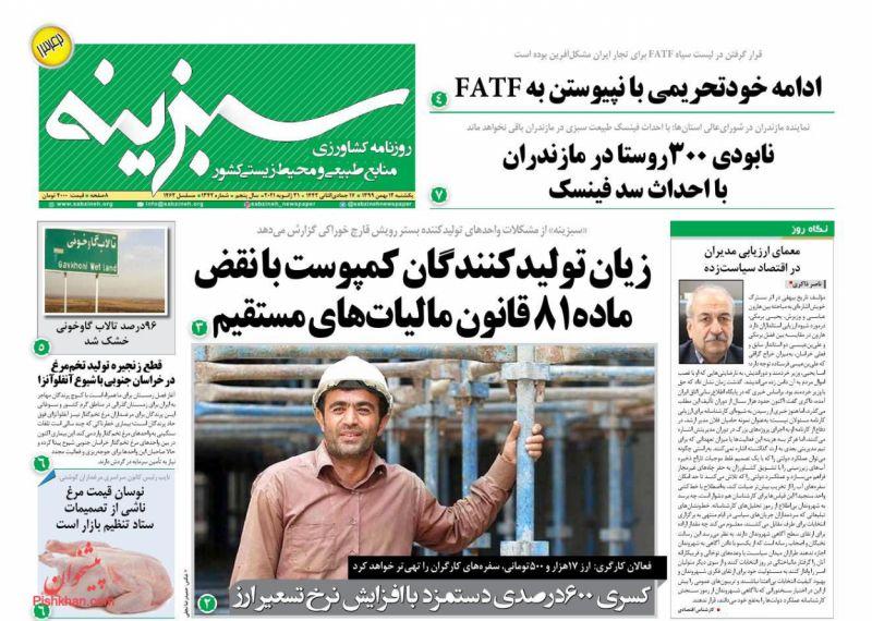 عناوین اخبار روزنامه سبزینه در روز یکشنبه ۱۲ بهمن