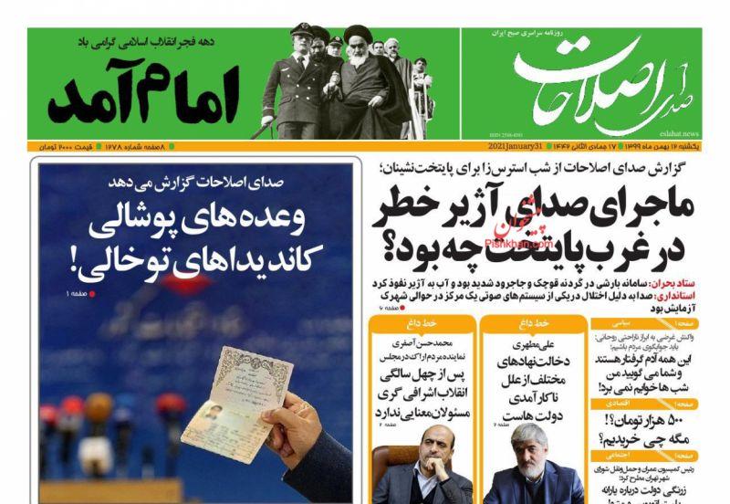 عناوین اخبار روزنامه صدای اصلاحات در روز یکشنبه ۱۲ بهمن