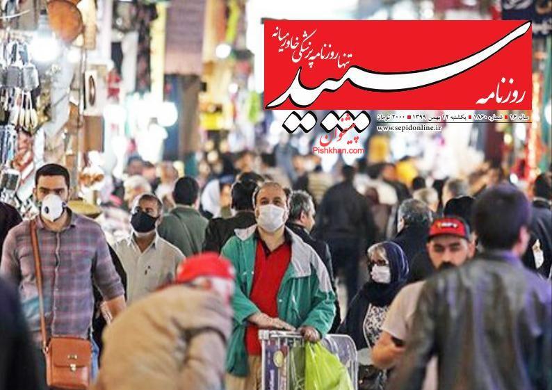 عناوین اخبار روزنامه سپید در روز یکشنبه ۱۲ بهمن