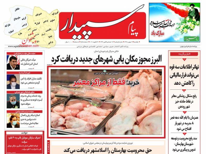 عناوین اخبار روزنامه پیام سپیدار در روز یکشنبه ۱۲ بهمن