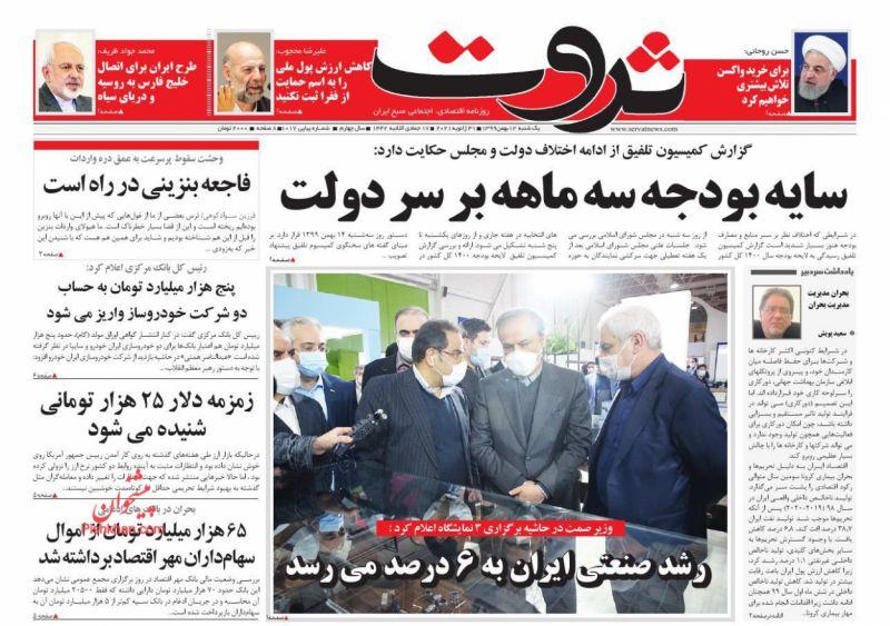 عناوین اخبار روزنامه ثروت در روز یکشنبه ۱۲ بهمن