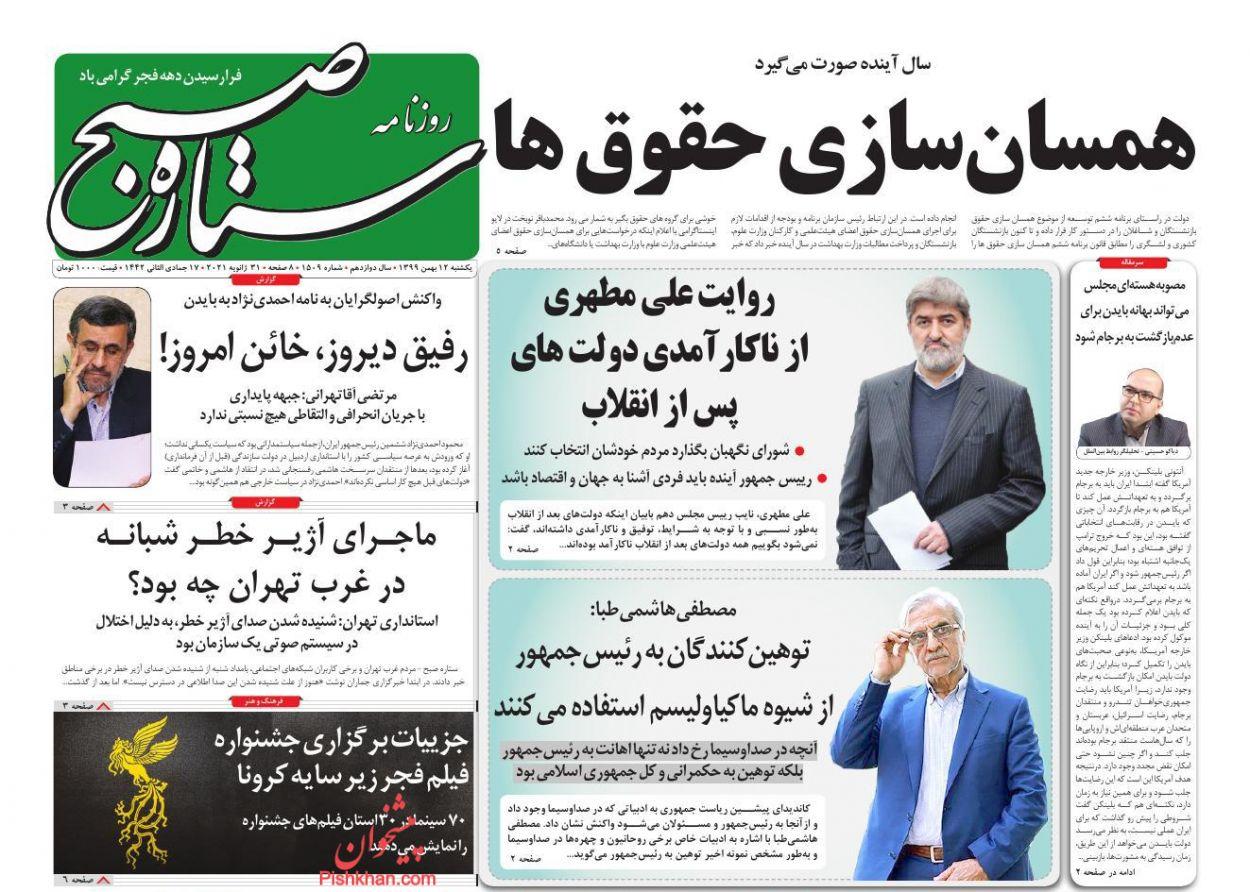 عناوین اخبار روزنامه ستاره صبح در روز یکشنبه ۱۲ بهمن