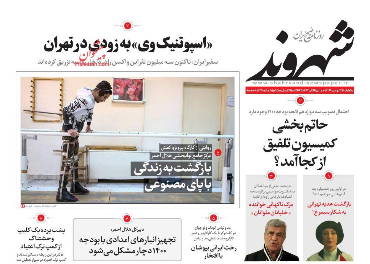 عناوین اخبار روزنامه شهروند در روز یکشنبه ۱۲ بهمن