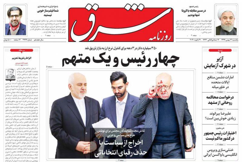 عناوین اخبار روزنامه شرق در روز یکشنبه ۱۲ بهمن