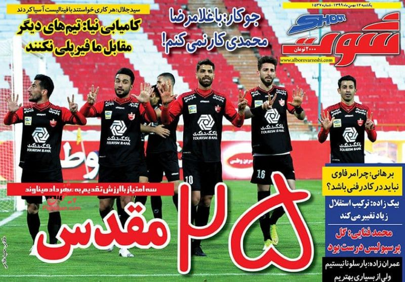 عناوین اخبار روزنامه شوت در روز یکشنبه ۱۲ بهمن