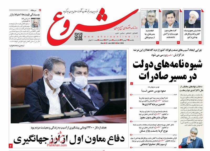 عناوین اخبار روزنامه شروع در روز یکشنبه ۱۲ بهمن