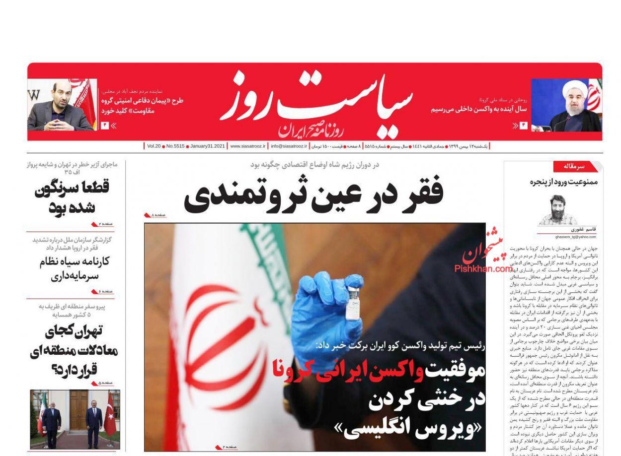 عناوین اخبار روزنامه سیاست روز در روز یکشنبه ۱۲ بهمن