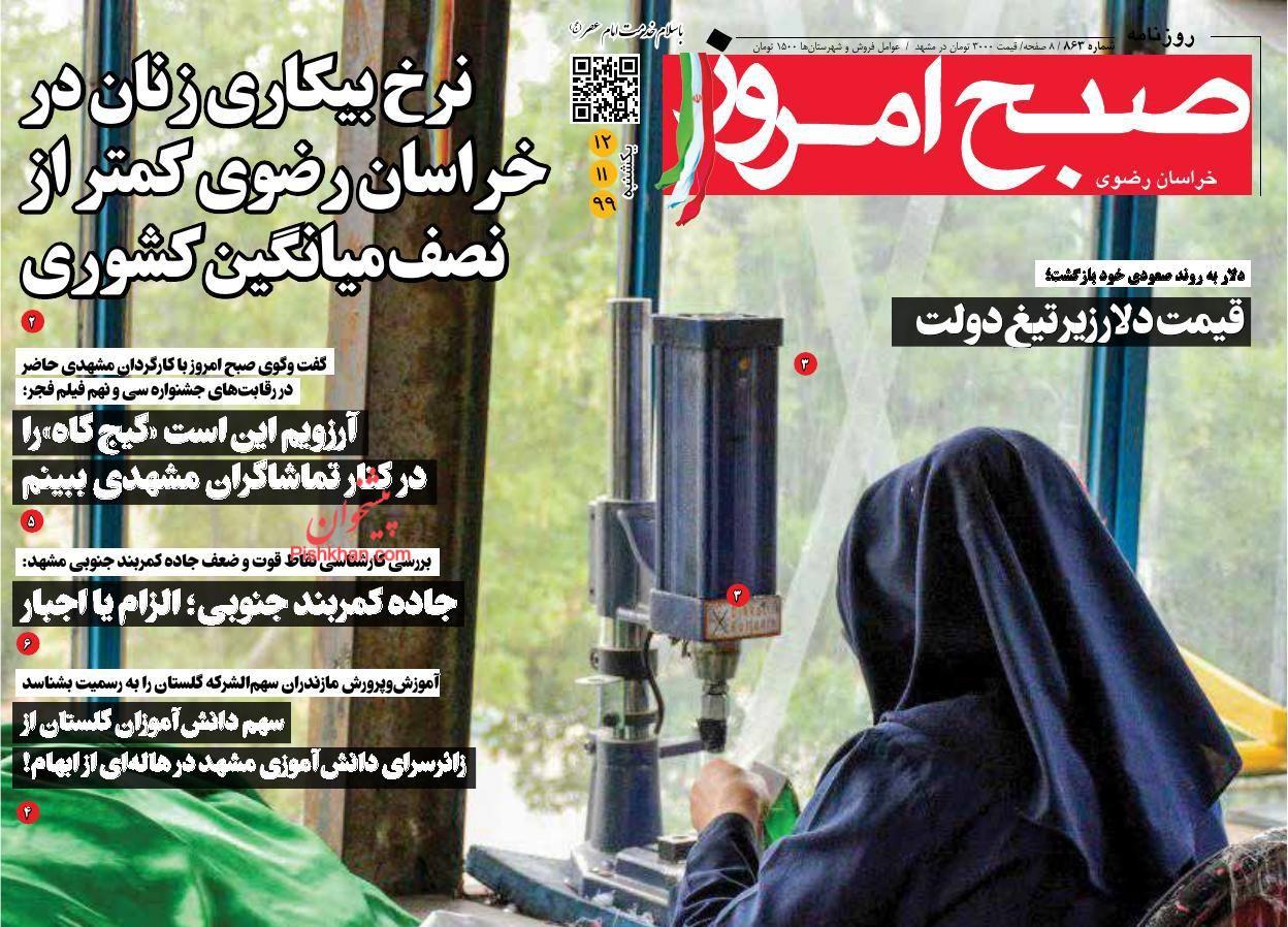 عناوین اخبار روزنامه صبح امروز در روز یکشنبه ۱۲ بهمن