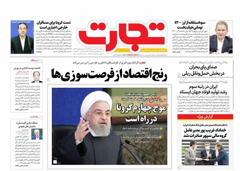 عناوین اخبار روزنامه تجارت در روز یکشنبه ۱۲ بهمن