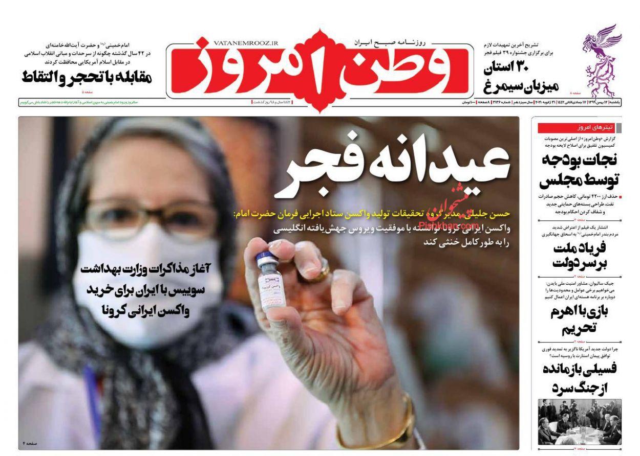 عناوین اخبار روزنامه وطن امروز در روز یکشنبه ۱۲ بهمن