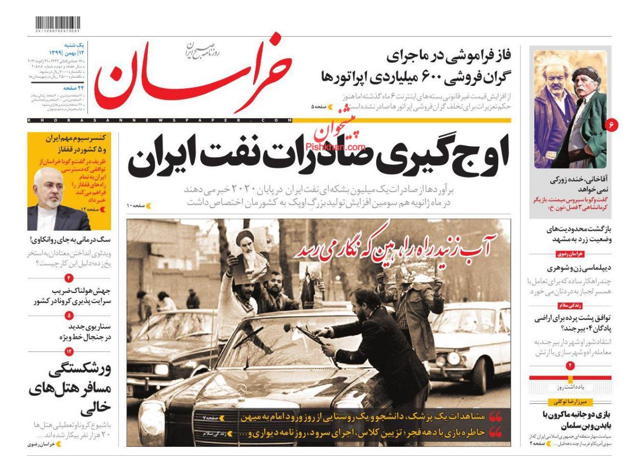 عناوین اخبار روزنامه خراسان در روز یکشنبه ۱۲ بهمن